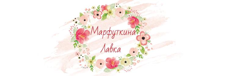 Марфуткина Лавка