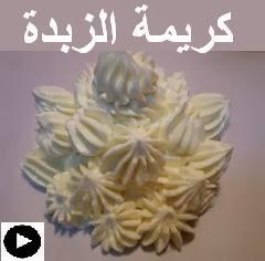 فيديو طريقتنا لعمل كريمة الزبدة الهشة و الناعمة