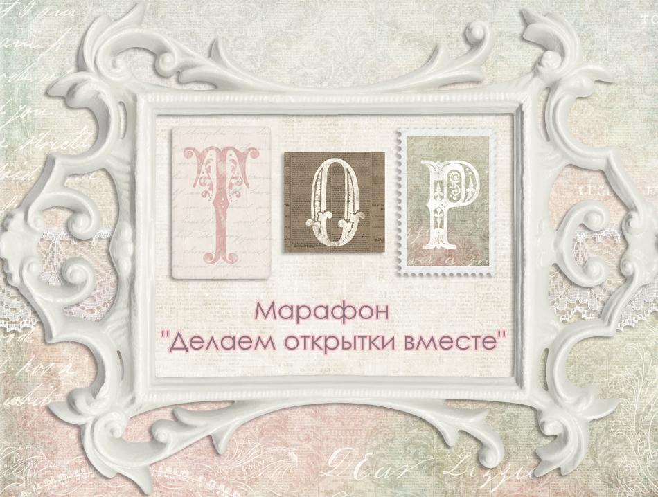 Первый этап.Марафон открыток с Настей