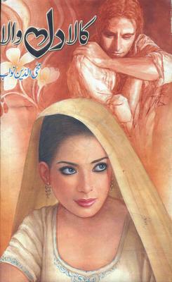 Kala Dill Wala By Mouhi O Din Nawab