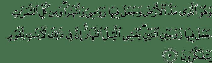 QS. Ar-Ra'd 13:3