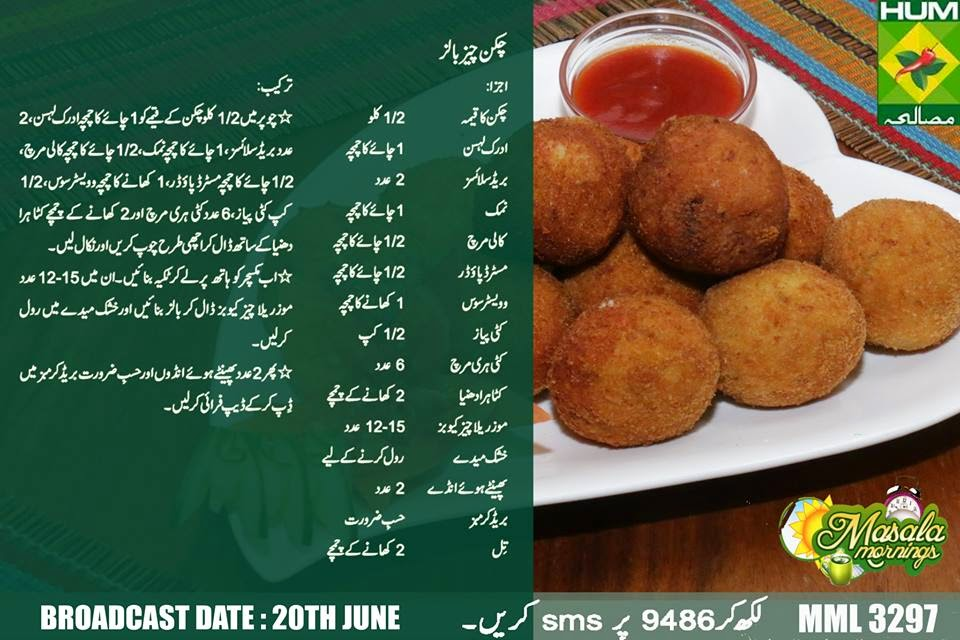 fried chops recipe by shireen anwer by chicken