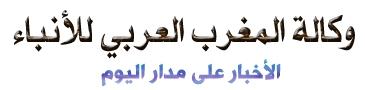 وكالة المغرب العربي للانباء