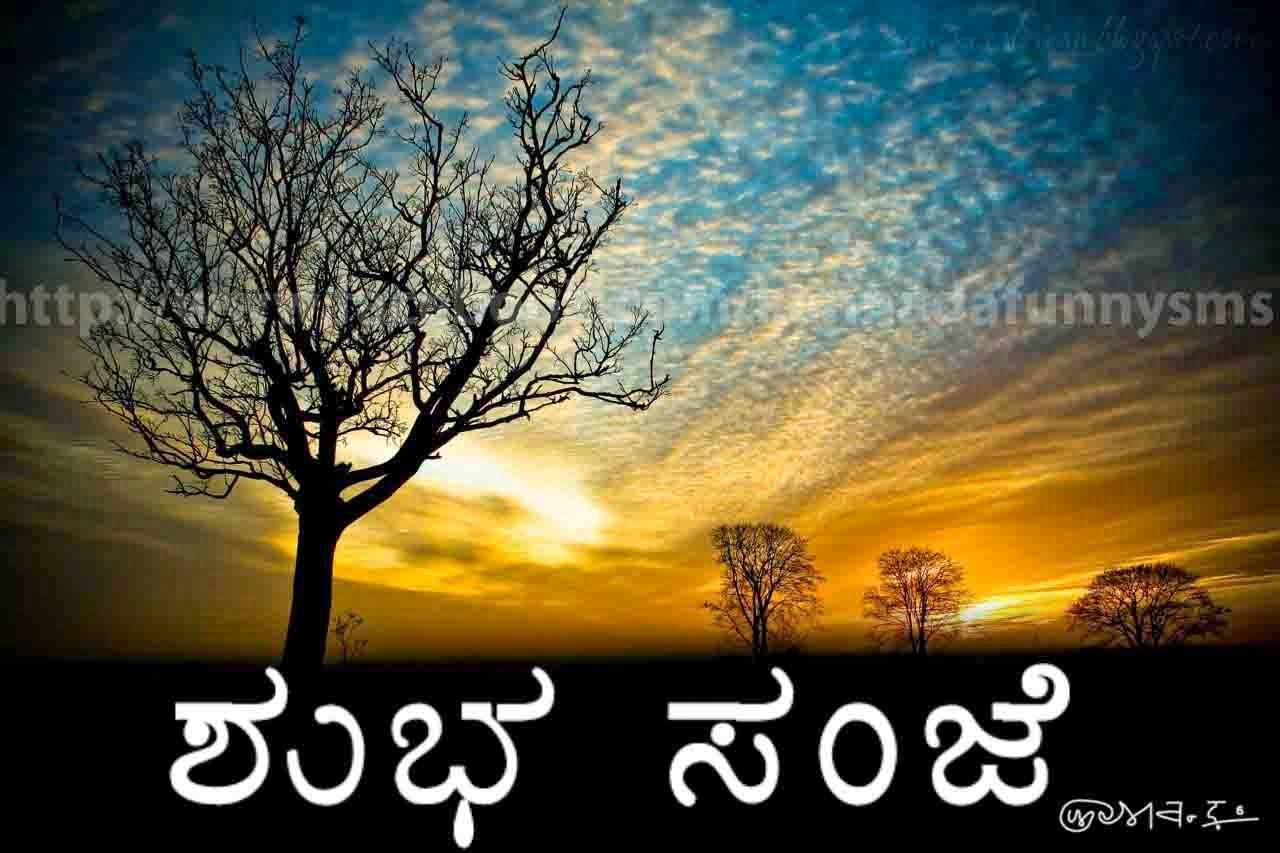 Beautiful Kannada Love Quotes Images
