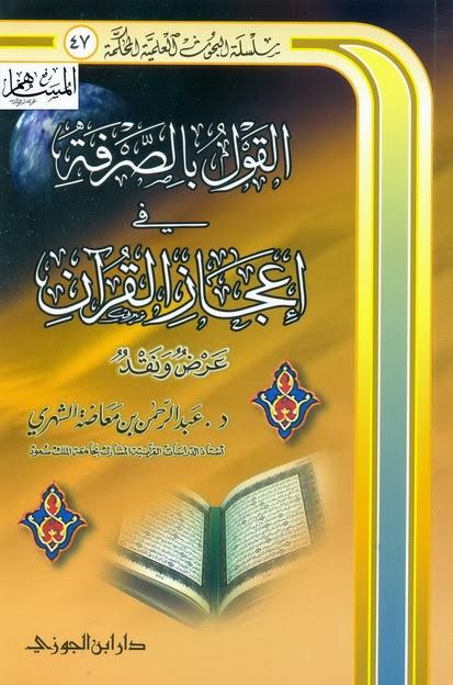 القول بالصّرفة في إعجاز القرآن: عرض ونقد - عبد الرحمن الشهري pdf