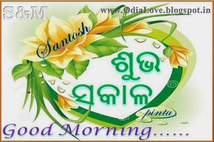 Facebook Odia Good Morning Images | Search Results | Calendar 2015