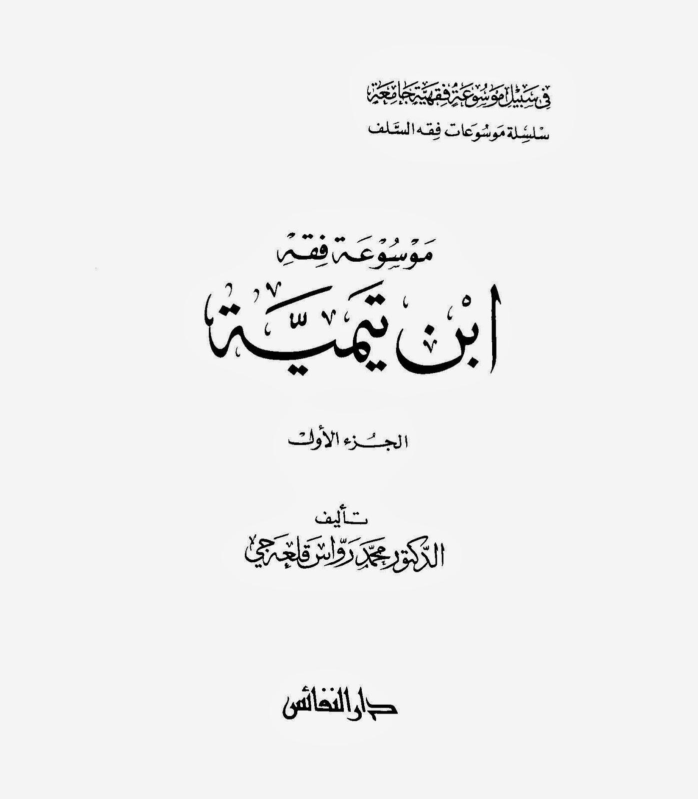 موسوعة فقه ابن تيمية - رواس قلعه جي pdf