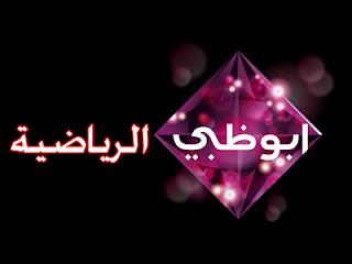 شاهد البث الحى والمباشر لقناة أبو ظبى الرياضية بث مباشر اون لاين جودة عالية بدون تقطيع