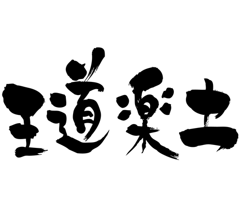 Arcadia in brushed Kanji calligraphy