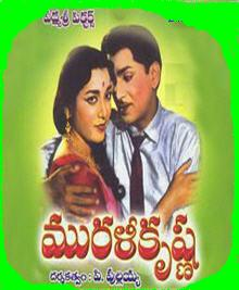 Lyrics in telugu murali krishna telugu old movie lyrics for Murali krishna s janaki