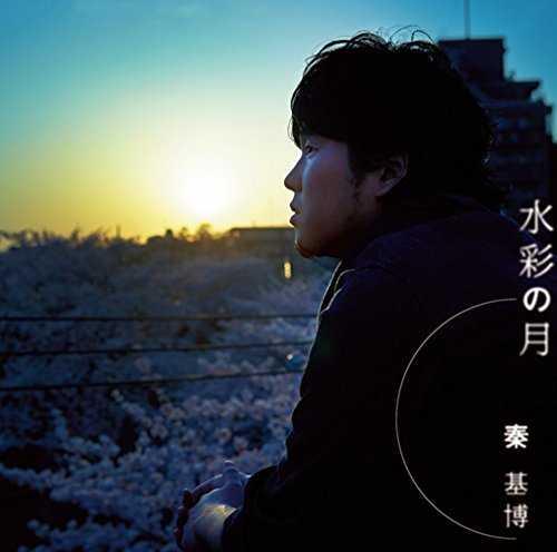 [Single] 秦基博 – 水彩の月 (2015.06.03/MP3/RAR)