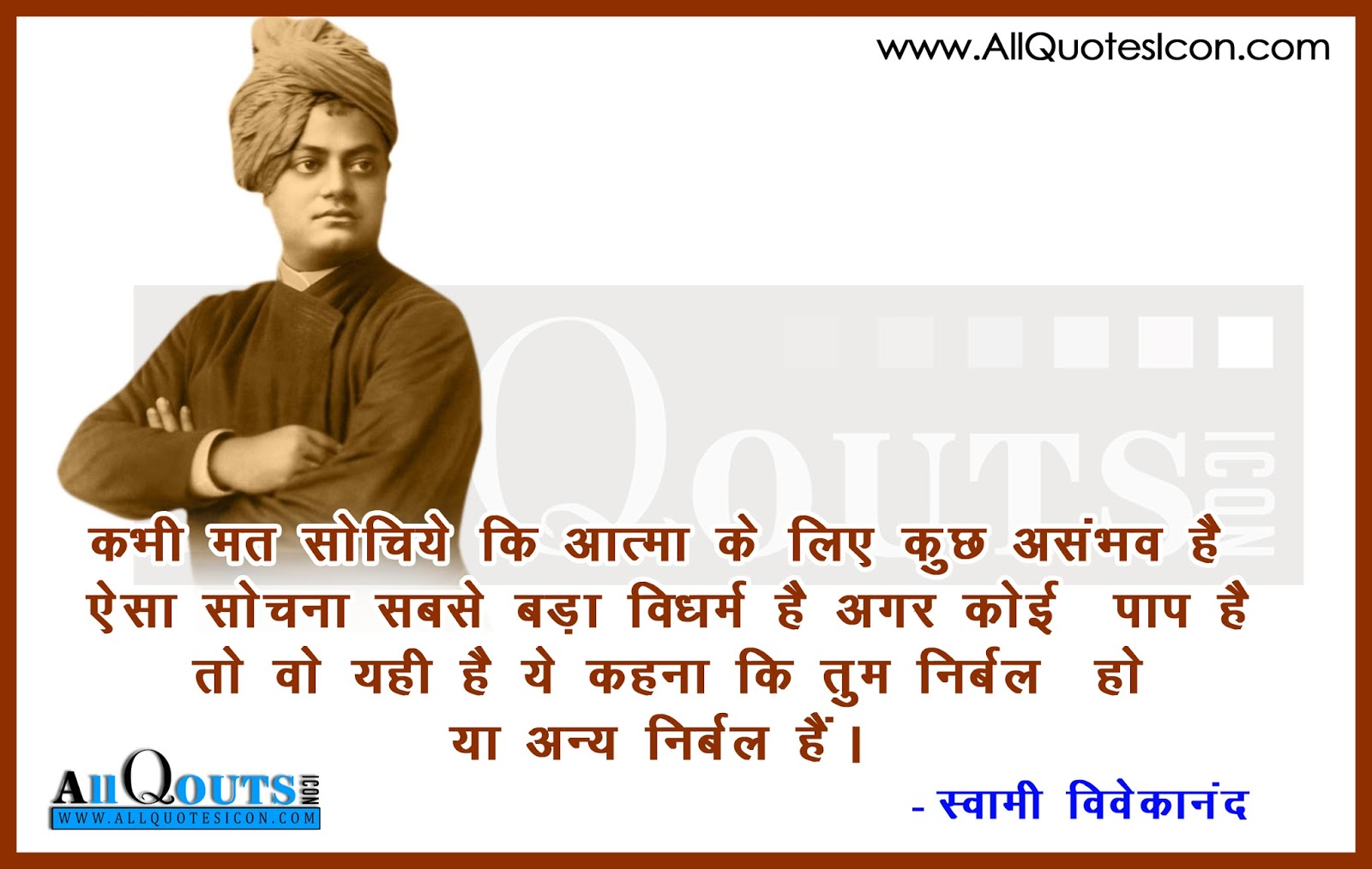 information about swami vivekananda in hindi Advertisements: essay on swami vivekananda: for kids, children and students essay # short life-sketch of swami vivekananda: 19th century india produced a galaxy of.