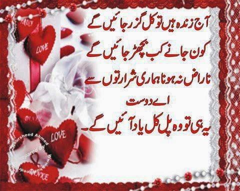 Friendly SMS Shayari In Urdu