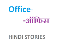 http://anilsahu.blogspot.in/2015/07/office-culture-motivational-story-in-hindi.html