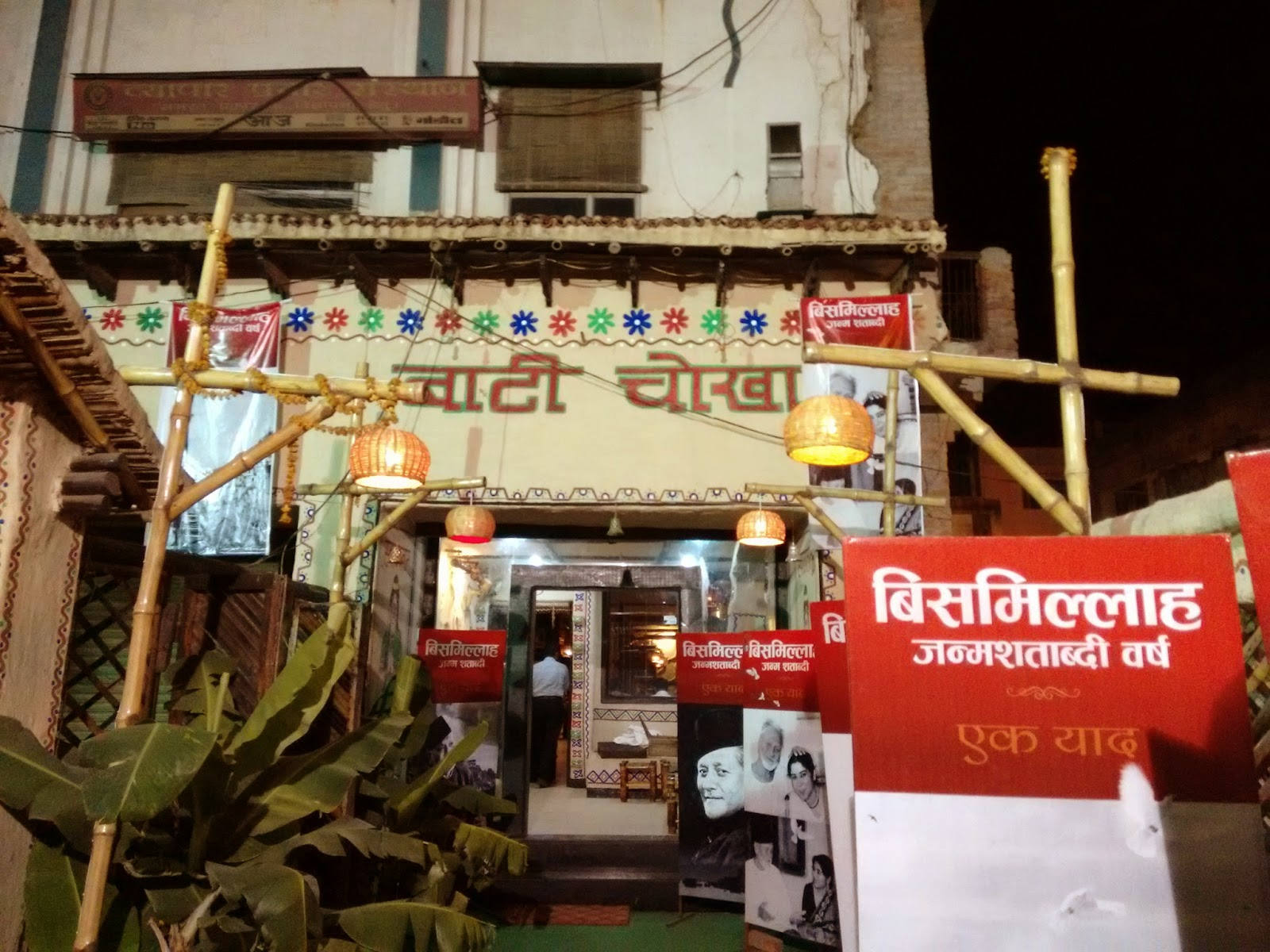 Ajay kumar ojha a must visit baati chokha ethnic food for Ajays catering cuisine
