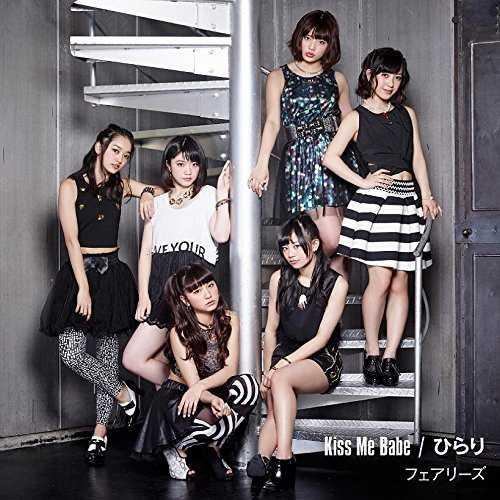 [MUSIC VIDEO] Fairies – Kiss Me Babe / ひらり 初回盤付属DVD (2015.03.25/DVDISO/1.28GB)