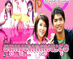 [ Movies ] Chet Sne Benh Besdong - Khmer Movies, Thai - Khmer, Series Movies