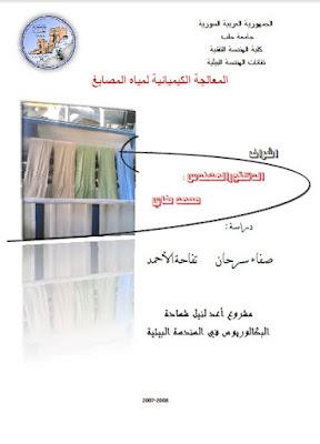 المعالجة الكيميائية لمياه المصابغ - صفاء سرحان