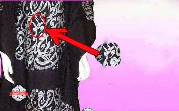 هل تصدق أن هذه الملابس تسبب كارثة كبرى لمن يرتديها !! شاهد كيف ذلك