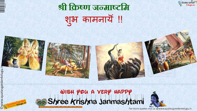 Happy Krishna Janmashtami 2015 songs poems Quotes HDwallpapers sms Whatsapp in hindi