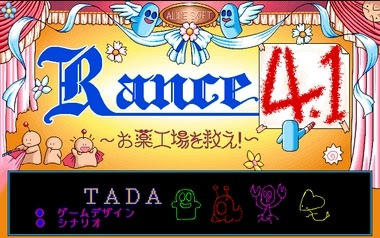 Download Free Rance 4.1 Okusuri Koujou o Sukue!