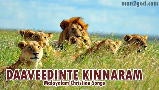 Daaveedinte Kinnaram Malayalam Christian Songs Free Download