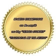 """Βραβείο Συμμετοχής στο 9ο Παιχνίδι """"Παίζοντας με τις Λέξεις"""""""