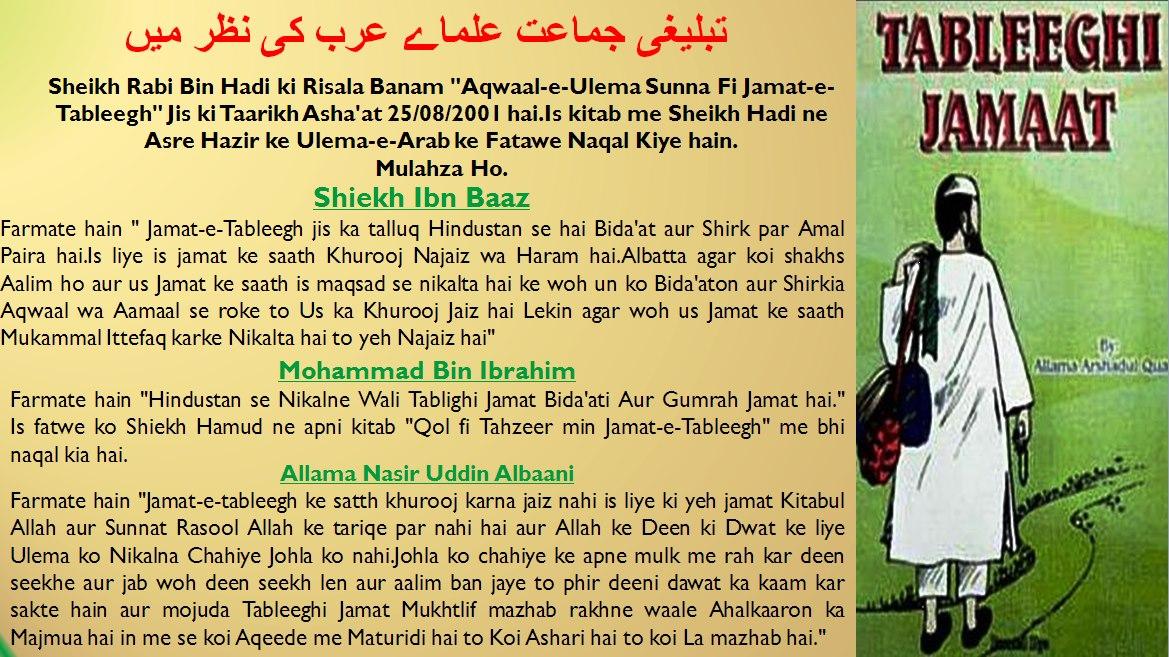 Islamic leaks jamaat e tableeegh par aitraaz kyon for Table yaad karne ke tarike
