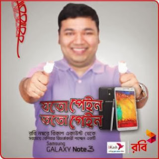 Robi, Robi Offers, bkash,Samsung Galaxy Note 3,bkash offer