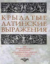 Тату надписи на латыни самое полное собрание