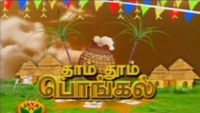 Watch Dham Dhoom Pongal Special 16-01-2016 Jaya Tv 16th January 2016 Pongal, Mattu Pongal Special Program Sirappu Nigalchigal Full Show Youtube HD Watch Online Free Download