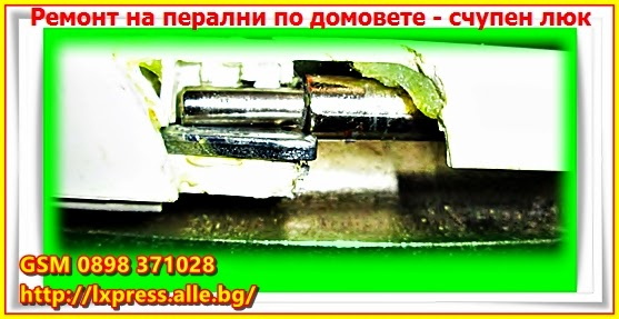 ремонт на счупена ключалка