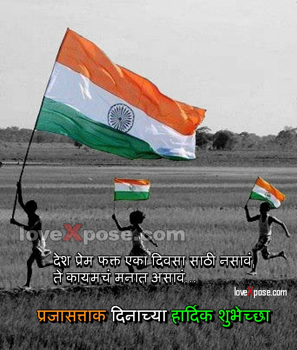 26 Janauary Republic day Speech in Marathi Essay Nibandh