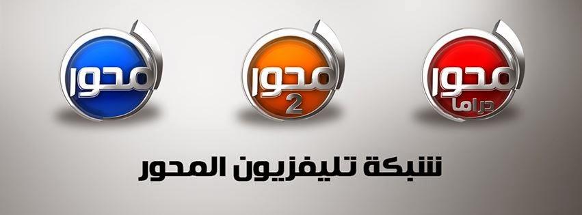 تردد قناة المحور دراما, المحور 2 على النايل سات