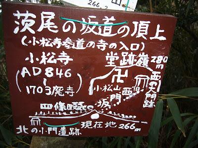 茨尾の坂道の頂上
