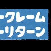「ノークレーム・ノーリターン」のイラスト文字