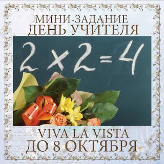 http://vlvista.blogspot.ru/2015/09/8.html