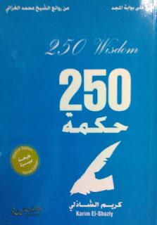 تحميل كتاب 250 حكمة PDF - كريم الشاذلي