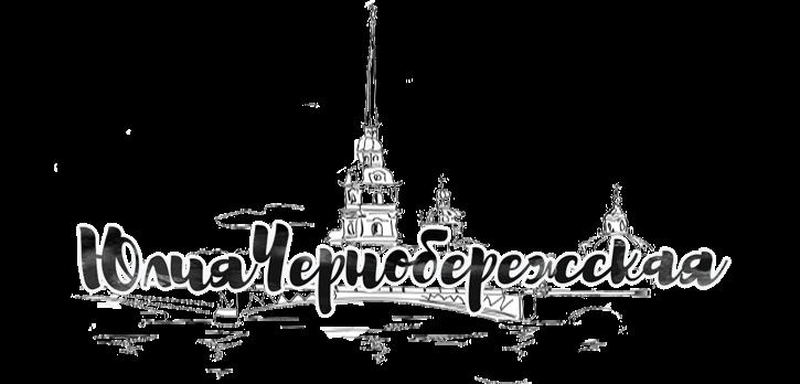 Юлия Чернобережская