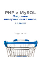 книга Ларри Ульмана «PHP и MySQL: создание интернет-магазинов»(2-е издание) - читайте отдельное сообщение в моем блоге