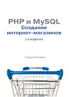 книга Ларри Ульмана «PHP и MySQL: создание интернет-магазинов»(2-е издание)
