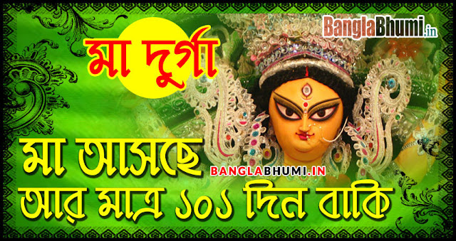 Maa Durga Asche 101 Din Baki - Maa Durga Asche Photo in Bangla
