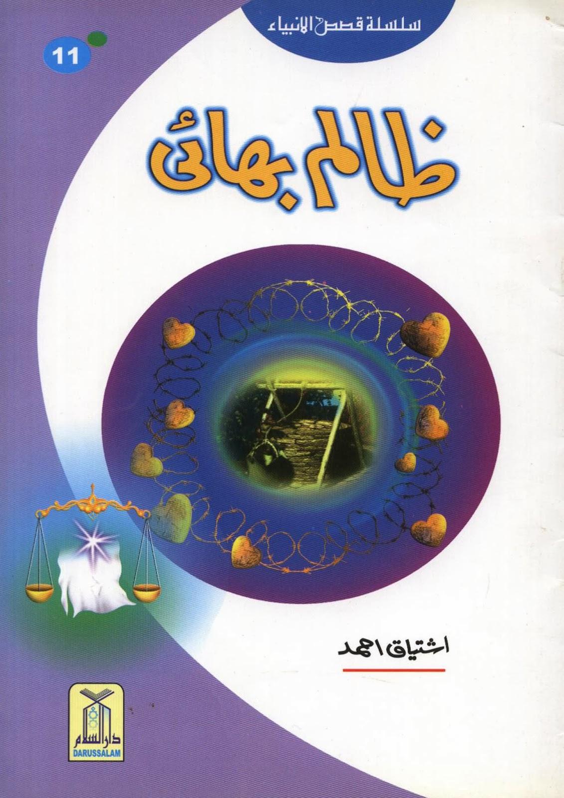 http://urduguru1.blogspot.com/2014/03/zalam-bhai-yousaf-as.html