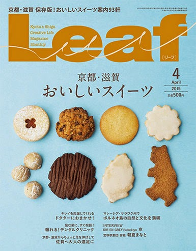 Leaf 2015年4月号