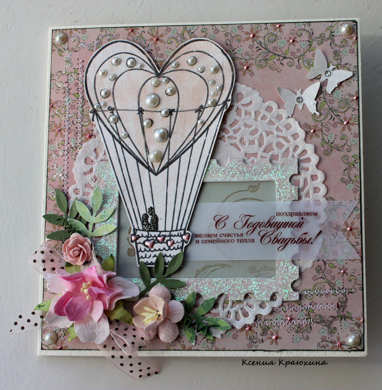 Годовщина свадьбы 1 год открытки своими руками