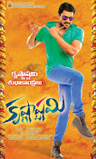 Krishnashtami Film First Look Poster-thumbnail-5