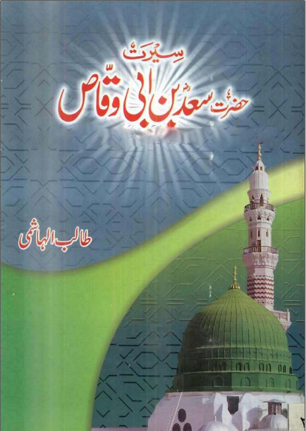 """Seerat Hazrat Saad Bin Abi Waqas"" This Book Has Been Written by""Talib Hashmi"", hazrat Saad ban abi Waqas razi Allah anho ka shumaar sahaba karaam ki is jamaat mein hota hai jin ko zabaan نبوتﷺ se zindagi hi mein jannat ki basharat mil gayi. deen islam ke liye un ki khidmaat be shumaar hain. zindagi ka"