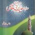 Seerat Hazrat Saad Bin Abi Waqas Urdu Pdf Online Book
