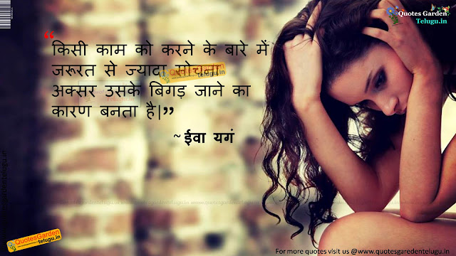 Best Hindi Quotes anmolvachan suvichar 1149