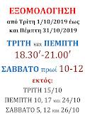 ΕΞΟΜΟΛΟΓΗΣΗ ΟΚΤΩΒΡΙΟΥ 2019